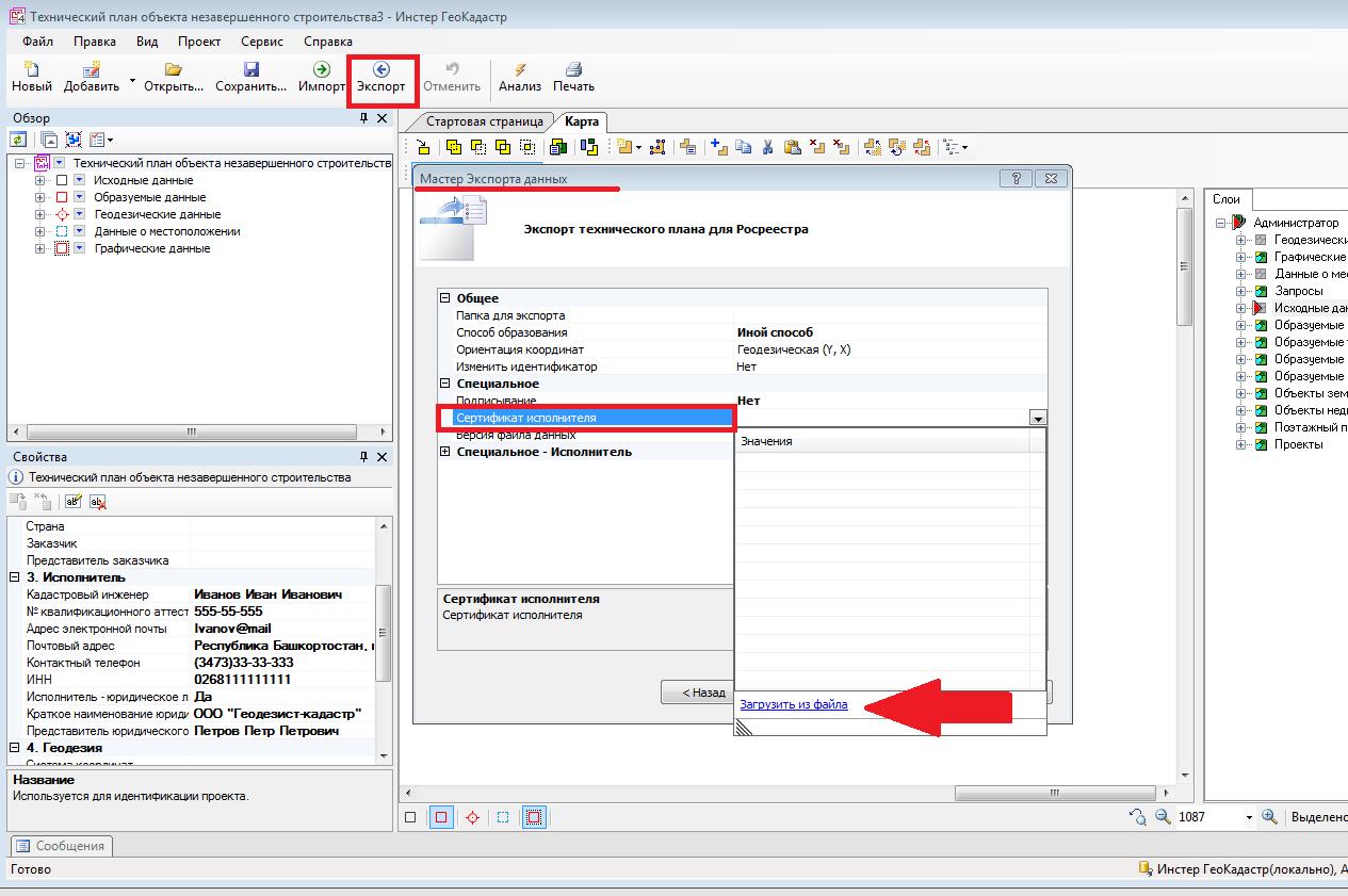 Усиленная электронная подпись кадастрового инженера Как сделать эцп кадастрового инженера